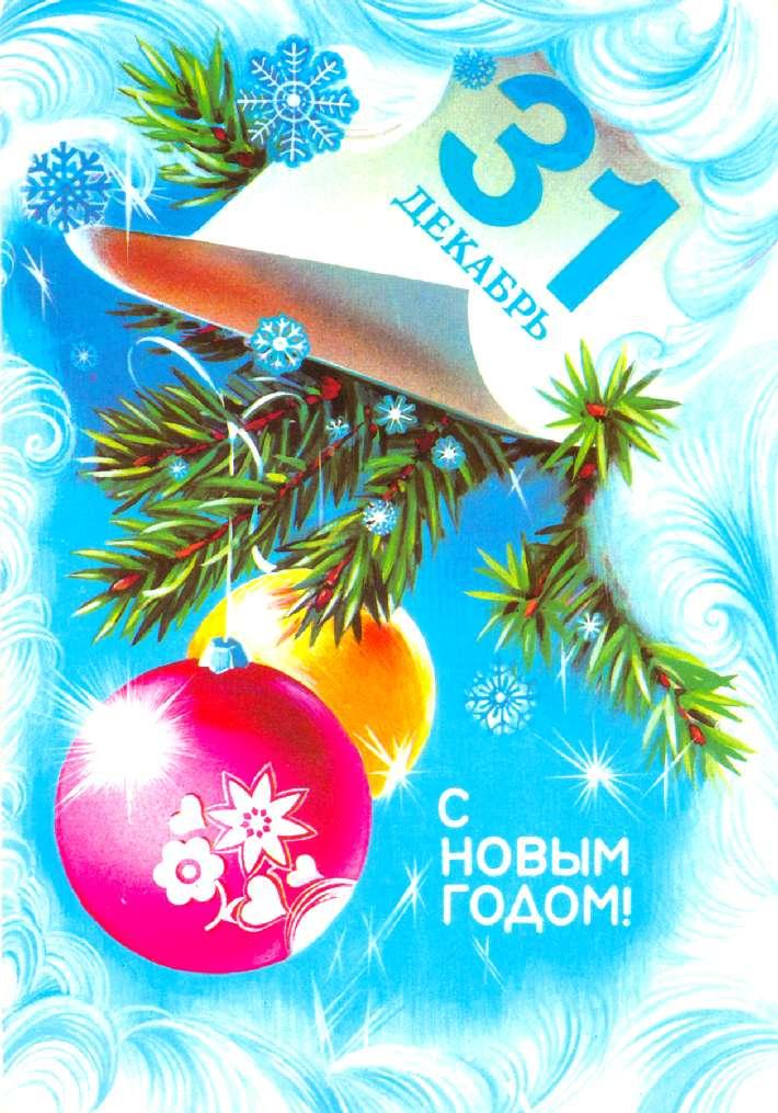 Новогодние открытки к 2017 году