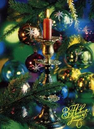 Новогодние шары – советские открытки и картинки