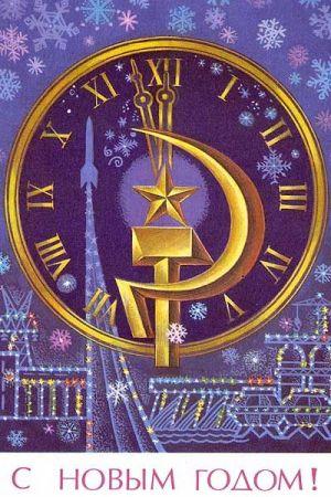Новогодние поздравительные открытки с часами и курантами