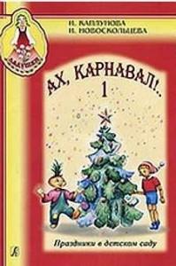 Ах Карнавал Сценарий новый год в детском саду