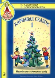 карнавал сказок в детском саду