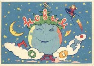 Советские открытки с Новым годом – тема Космос