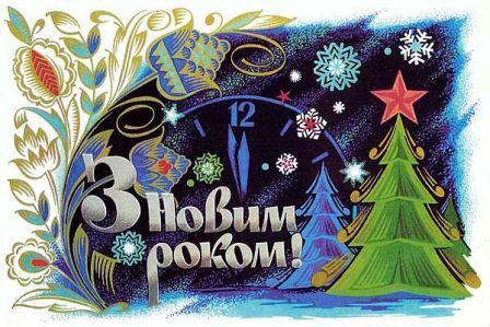 Открытки с наступающим Новым годом в народных традициях