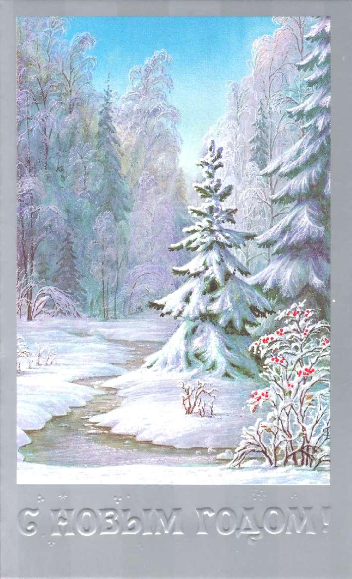 открытки природа: