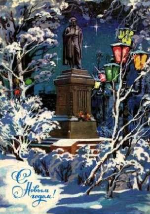 Красивые открытки с новым годом в городе
