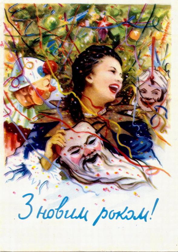Новогодние советские открытки 50-х годов