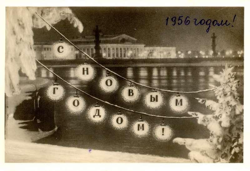 Старые черно-белые открытки с Новым Годом