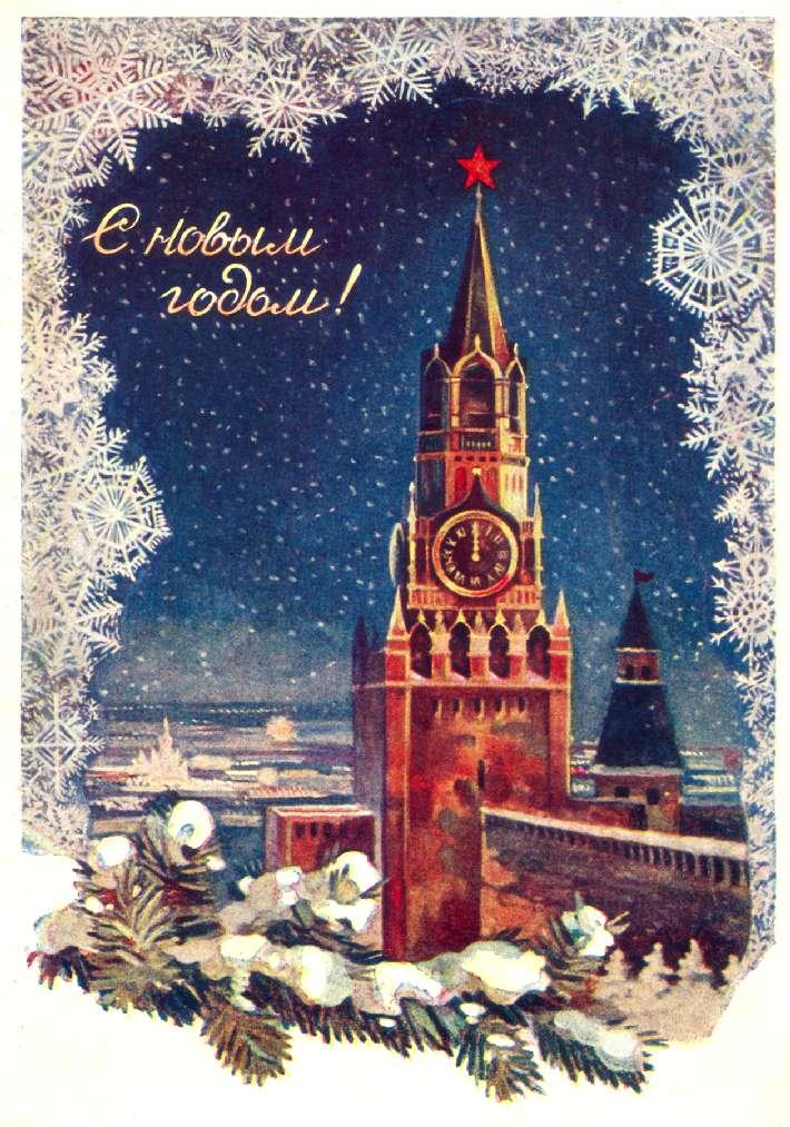 Советские lt b gt новогодние открытки lt b gt lt b gt скачать lt b gt бесплатно новый год 2014