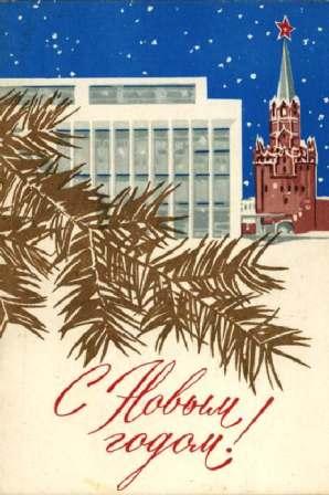 Советские новогодние открытки скачать бесплатно