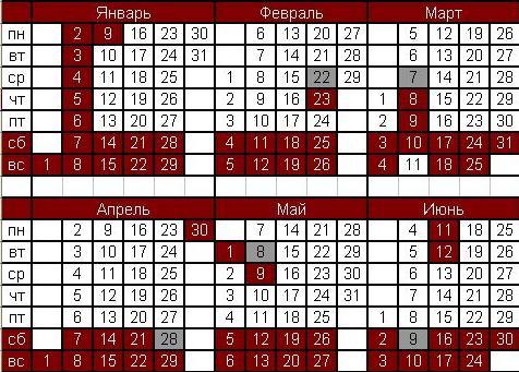 Производственный календарь на год