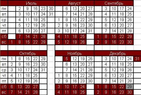 2012 году календарь венчаний новый