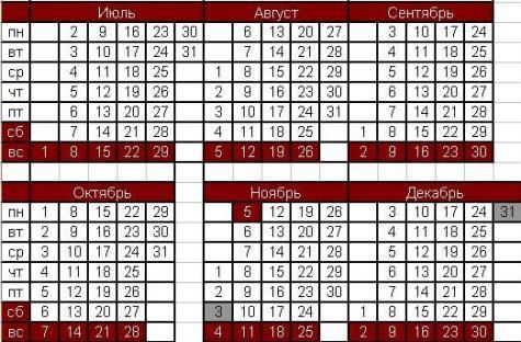 Производственный календарь на 2012 год при шестидневной рабочей неделе.