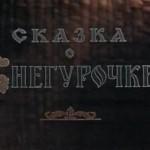 Сказка о Снегурочке скачать новогодний мультфильм
