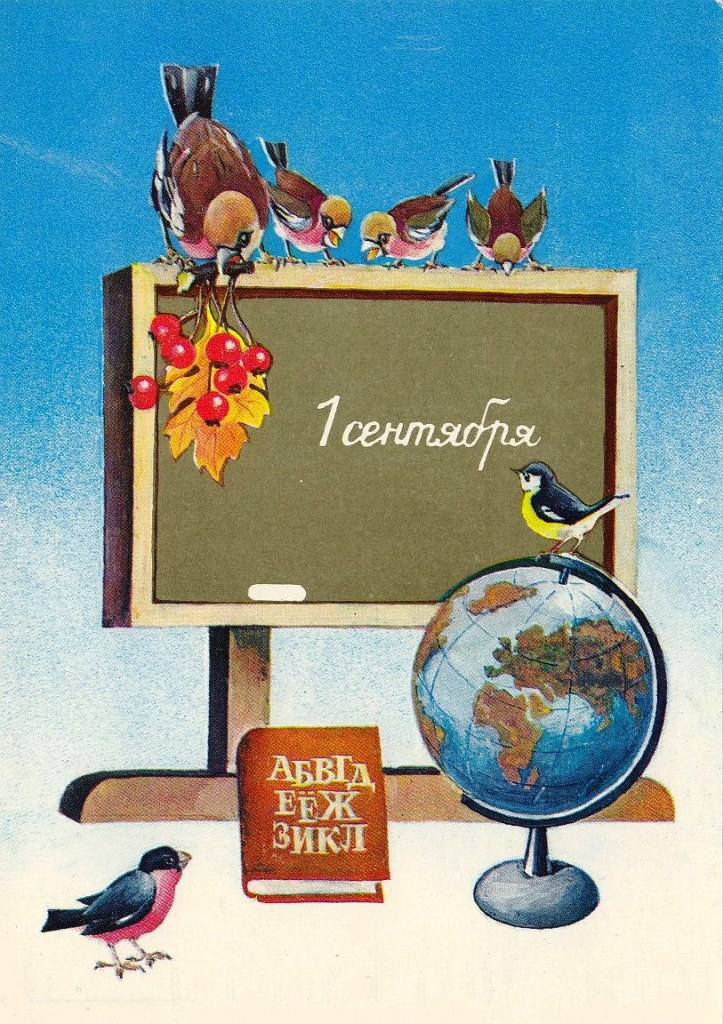 Старые открытки 1 сентября день знаний 78