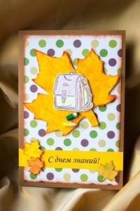 открытка день знаний 1 сентября своими руками мастер класс