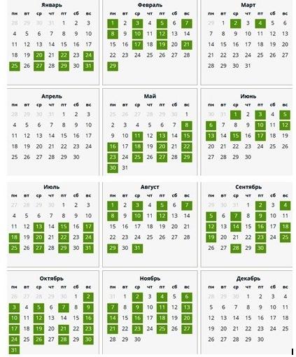 календарь венчаний 2016 год скачать