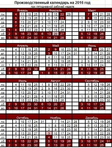 календарь на 2016 эксель | Calendar Template 2016