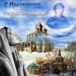 Покров Пресвятой Богородицы традиции, обряды, приметы