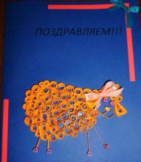 Квиллинг: простая новогодняя открытка с годом Овцы