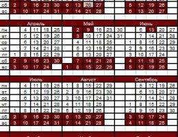 Миниатюра к статье Производственный календарь на 2016 год при пятидневной рабочей неделе (скачать)