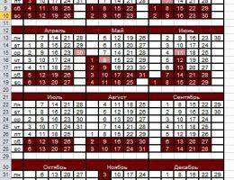 Миниатюра к статье Производственный календарь на 2014 год при пятидневной и шестидневной рабочей неделе