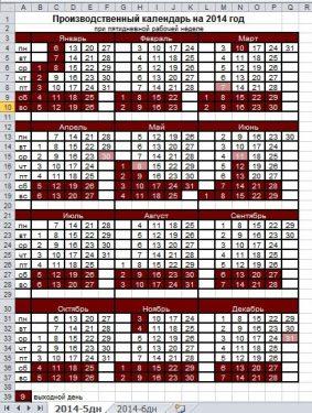 Производственный календарь на 2014 год при пятидневной и шестидневной рабочей неделе скачать