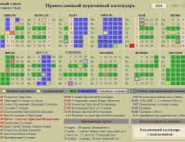 Миниатюра к статье Церковный календарь на 2016 год (скачать)