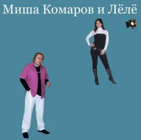 2012 лет исполняют Лёлё и Миша Комаров