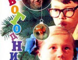 Новогодние приключения Маши и Вити скачать фильм