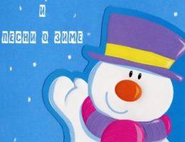 Ноты новогодних песен