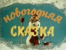 Мультфильм Новогодняя сказка скачать