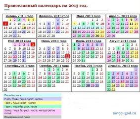Церковный календарь на 2013 год (скачать)