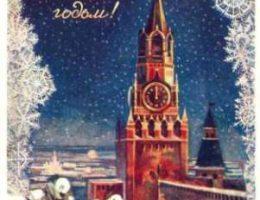 Миниатюра к статье Советские новогодние открытки – скачать бесплатно